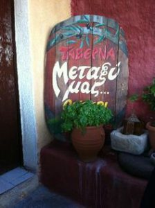 Metaxi Mas Santorini sign
